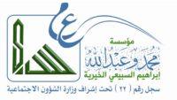 مؤسسة محمد وعبد الله ابراهيم السبيعي