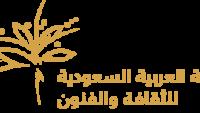 الجمعية العربية السعودية للثقافة والفنون