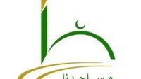 المؤسسة الخيرية للعناية بمساجد الطرق