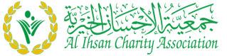 جمعية احسان الخيرية